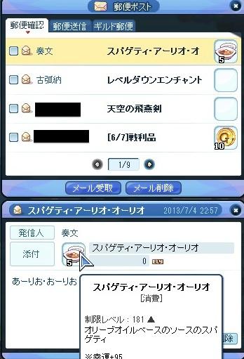 20130705_4.jpg