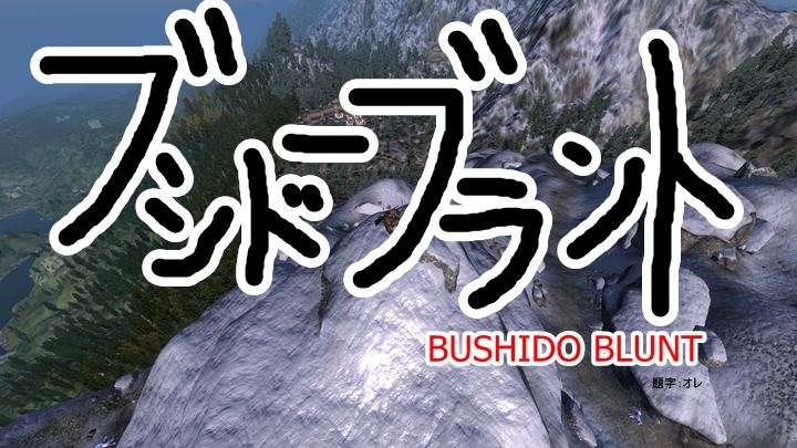 bushido-blunt.jpg