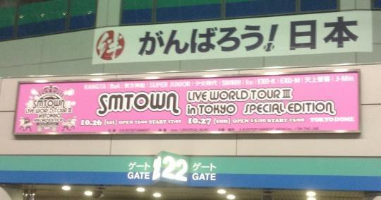 131026東京ドーム