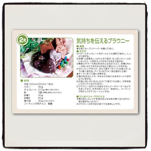 レシピ-2月