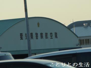 愛知県警察航空隊