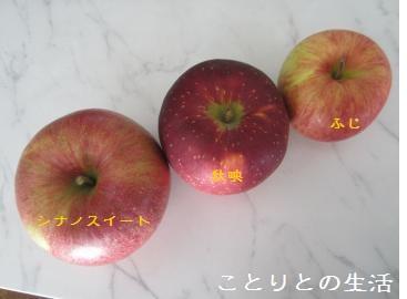りんごトリオ