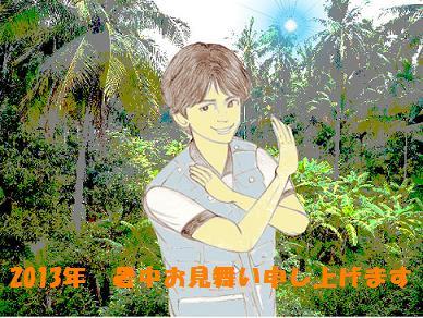 ジャングルポッケ・おかあさんといっしょ・暑中見舞2013