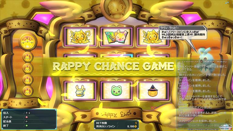 らっぴ―チャンス