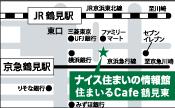 住まいるcafe鶴見東map