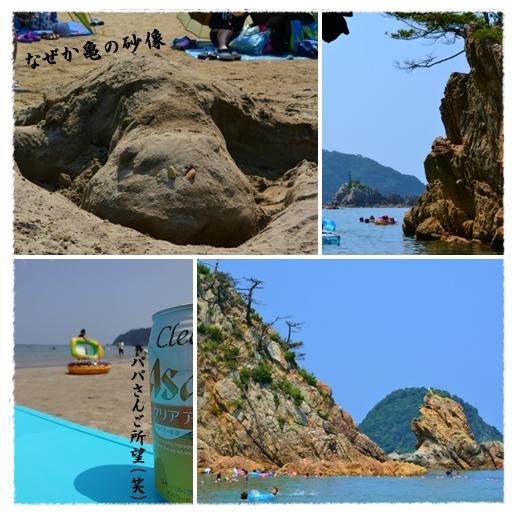 2013 夏 東浜