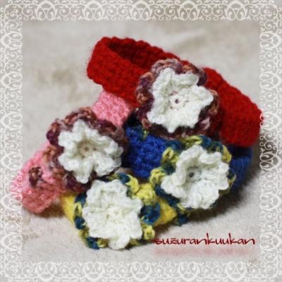 花付き編み首輪2 4つ