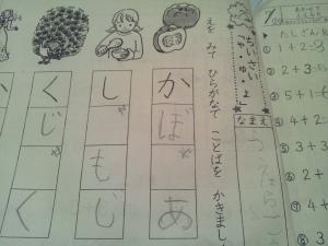 kabotya_convert_20130814140621.jpg
