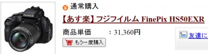繧ュ繝」繝励メ繝」_convert_20131210202630