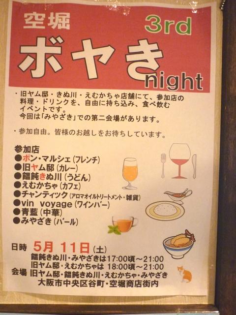 ボヤきnight/3rdポスター