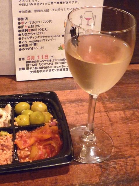 惣菜盛りと白ワイン