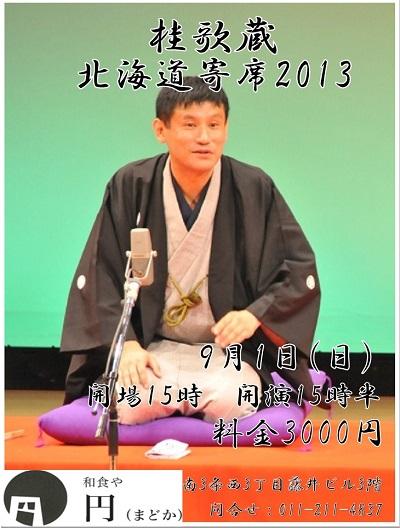 2013円