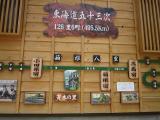 箱根2度目19