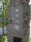 箱根2度目46