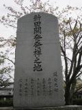 草津81a
