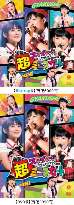 スマイレージコンサートツアー2011秋~逆襲の超ミニスカート~