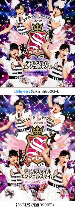 スマイレージ 1stライブツアー2010秋 〜デビルスマイル エンジェルスマイル〜