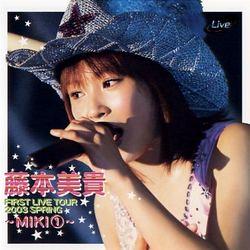 藤本美貴 FIRST LIVE TOUR 2003 SPRING ~MIKI(1)