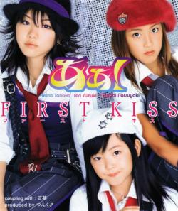 あぁ!シングル「FIRST KISS」