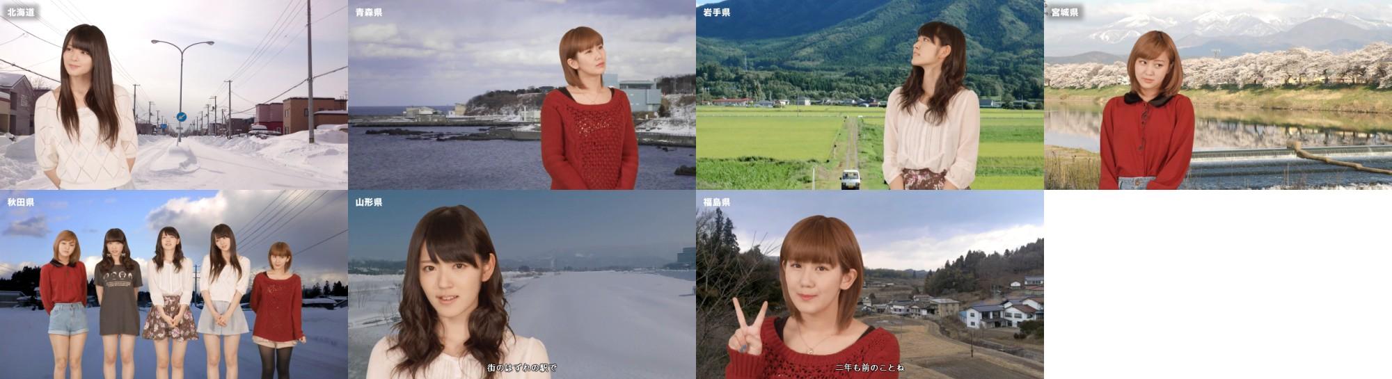 北海道と東北地方