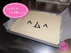 チーズケーキ⑤