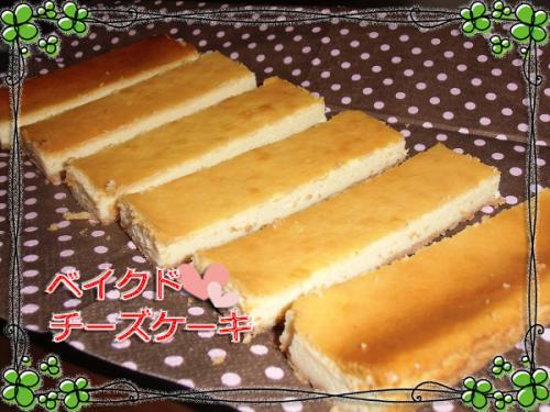 ベイクドチーズケーキ完成①