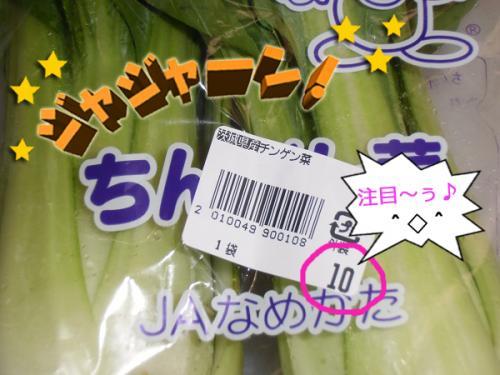 10円青梗菜