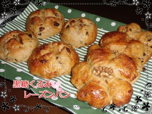 黒糖くるみレーズンパン完成②