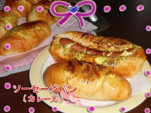 カレー&ソーセージパン