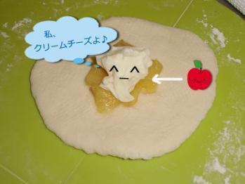りんごパンの中身