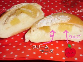 りんごパンの中身は・・・。