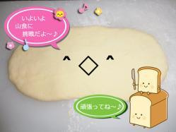はちみつたまごパン①