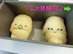 超ホテル食パン①