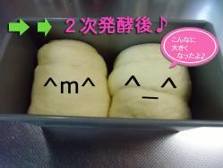 超ホテル食パン②