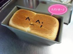 超ホテル食パン④