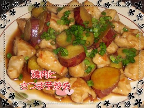 鶏肉とさつま芋炒め