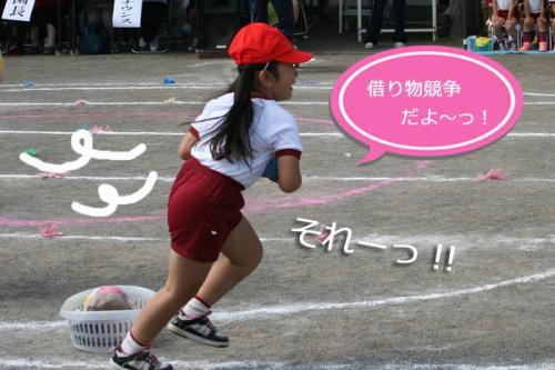 2013運動会④