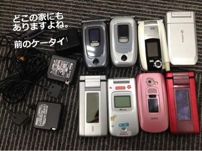 携帯電話(ケータイ)をお買い取りします。買取専門店大吉西院店