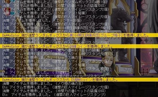 進撃5-7