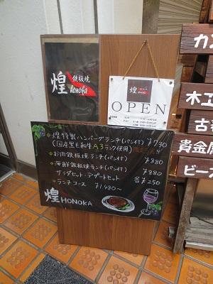 0811HONOKA1.jpg