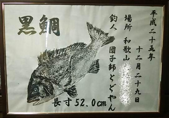 20131229chinu520.jpg