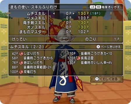 141101mamono1