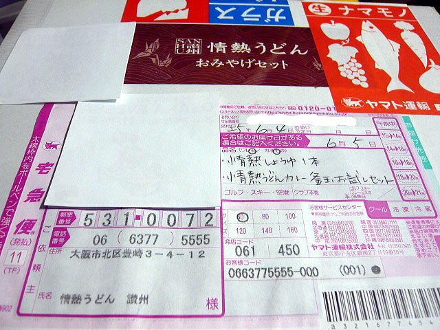 情熱うどん 讃州 楽天市場店@カレー釜玉お試しセット 01