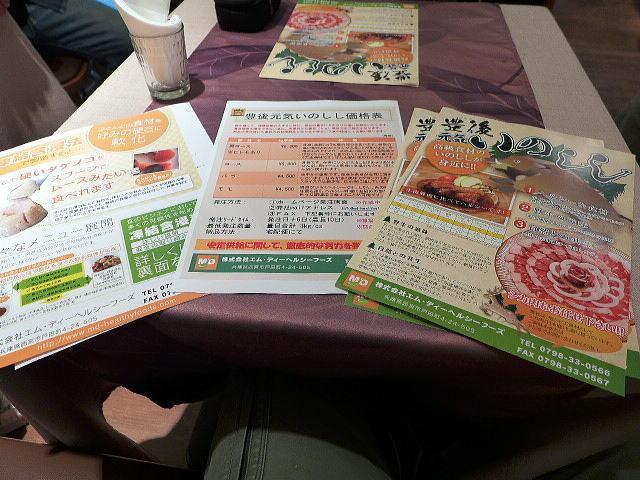 フレンチビストロ ル・アルジャン@豊後いのしし試食会 1