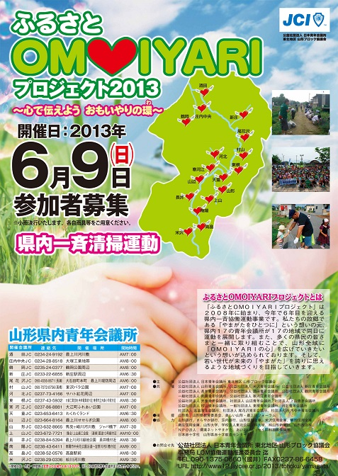 ふるさとOMOIYARI2013-2
