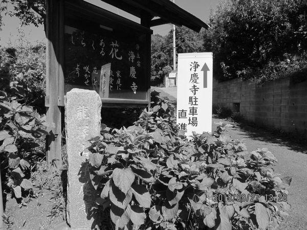 0927joukeiji01.jpg