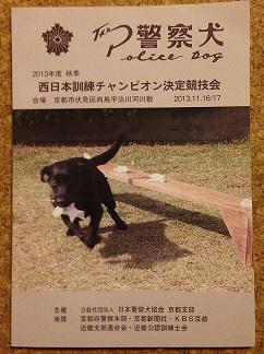 京都競技会②