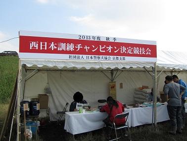 京都競技会①