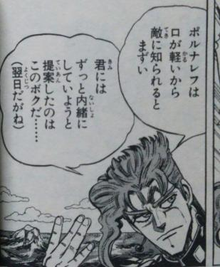 荒木飛呂彦「ジョジョの奇妙な冒険」ジャンプコミックスより