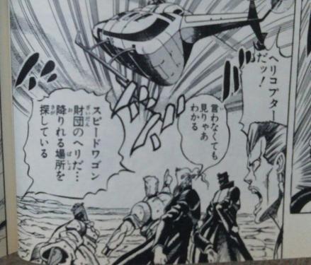 荒木飛呂彦「ジョジョの奇妙な冒険」ジャンプコミックス第20巻より